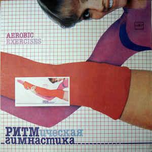 Ритмическая Гимнастика (Aerobic Exercises) - Album Cover - VinylWorld