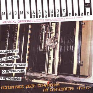 Various - Музыкальное Приношение - Album Cover