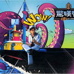 驚嘆號 - Album Cover - VinylWorld