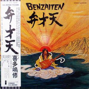 Osamu Kitajima - Benzaiten - Album Cover