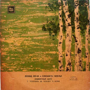 Leonid Kogan - Каноническая Соната № 1 / Соната № 1 / Соната № 3 / Соната - Album Cover