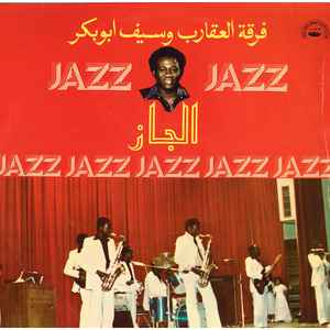 فرقة العقارب - الجاز = Jazz - Album Cover