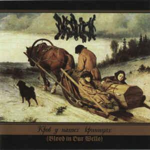 Кров У Наших Криницях (Blood In Our Wells) - Album Cover - VinylWorld