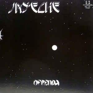 Jayeche - Album Cover - VinylWorld
