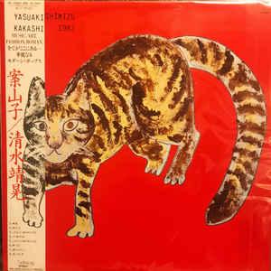 Yasuaki Shimizu - Kakashi - VinylWorld