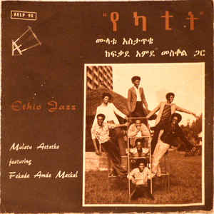 Ethio Jazz =  የካተት - Album Cover - VinylWorld