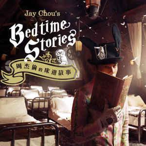 周杰倫的床邊故事