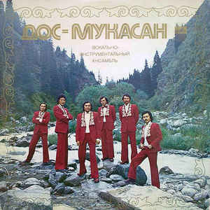 Дос-Мукасан - Дос-Мукасан - Album Cover
