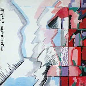 Música Esporádica - Música Esporádica - Album Cover